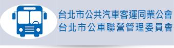 台北市公車聯營管理委員會