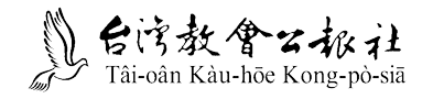 財團法人台灣基督長老教會台灣教會公報社